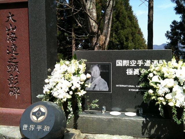 大山総裁顕彰碑