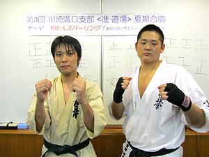 極真空手溝の口道場 夏合宿8