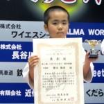 樫本陽成 小学二年生男子軽重量級 準優勝