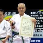 犬塚英朗 壮年60歳以上の部 優勝