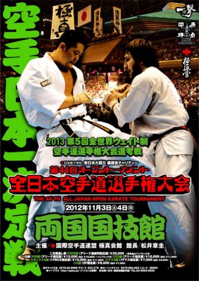 第44回全日本空手道選手権大会