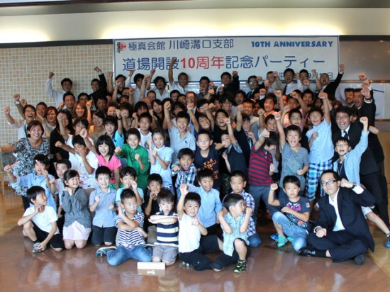 極真会館川崎溝口支部開設10周年記念パーティー01