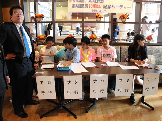 極真会館川崎溝口支部開設10周年記念パーティー02