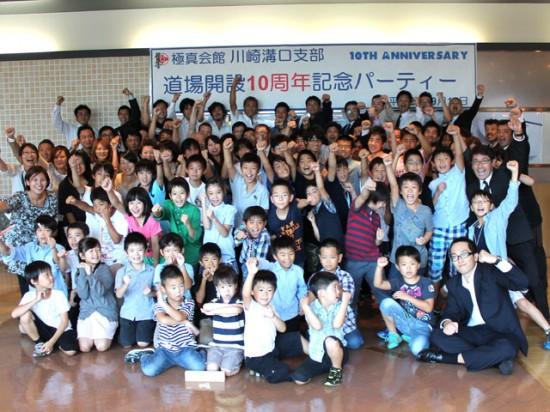 極真会館川崎溝口支部創設10周年記念パーティー