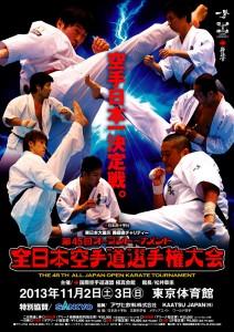 第45回全日本大会テレビ放送