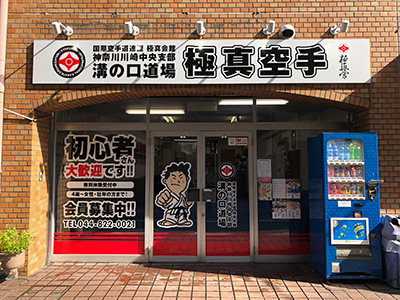 極真会館 神奈川川崎中央支部 溝の口道場01