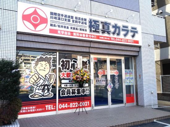極真会館川崎溝口支部 宮前平道場オープン!!