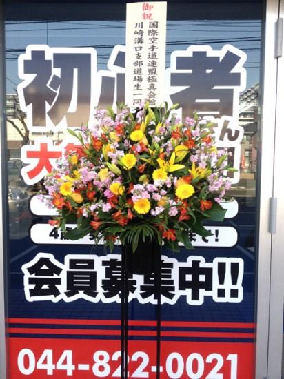 極真会館川崎溝口支部 宮前平道場 お祝いありがとうございます。
