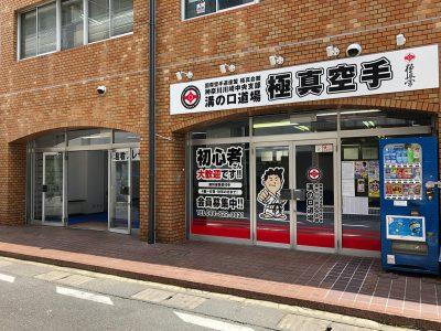 極真会館神奈川川崎中央支部 溝の口道場