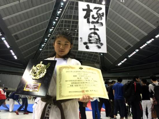 2015極真会館国際大会 優勝 本田志帆