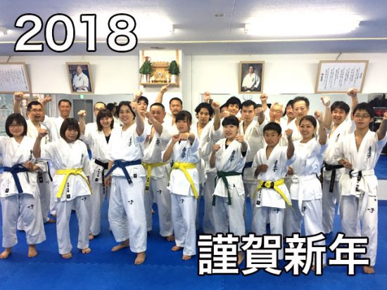 極真会館川崎溝口支部 2018 謹賀新年