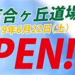 極真会館神奈川川崎中央支部 新百合ヶ丘道場オープン!!