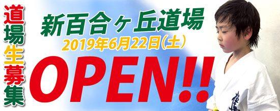 極真会館神奈川川崎中央支部 新百合ヶ丘道場オープン