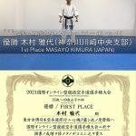 2021国際オンライン型競技空手道選手権大会 優勝 木村雅代